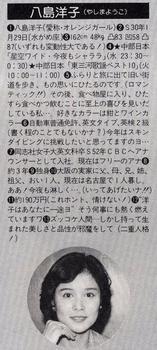 ASKA 家族 八島洋子01.jpg